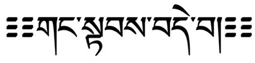 Tibetan tattoos sacred meanings and designs e book for Tattoos meaning freedom