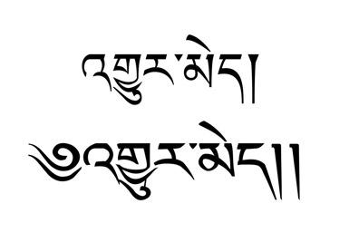 Tibetan Tattoos Eternal, Tibetan Tattoo pictures, mantras and characters,tattoo lettering fonts,free tattoos designs,Tibetan Translation,script tattoo,