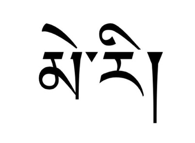 First Names Tattoo Designs,Tibetan Tattoos,	tattoo names,tattoo writing,tibetan translation