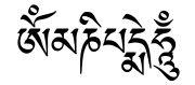 Om Mani Padme Hum Tibetan Mantra