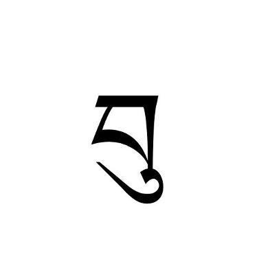 Son in Tibetan script