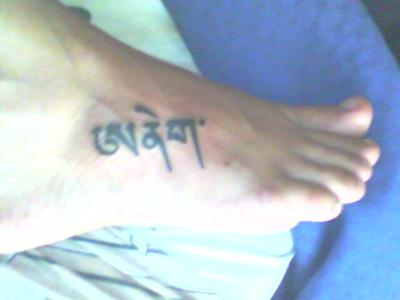 Tibetan tattoo names - my first child.