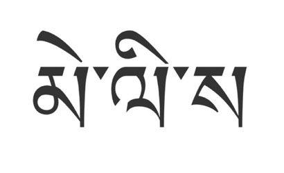 First Names Tattoo Designs,Tibetan Tattoos,tattoo names,tattoo writing,tibetan translation