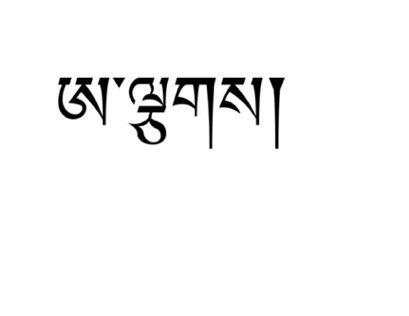 Tattoo Symbol For Sister Tibetan Tattoos Tibetan Translation