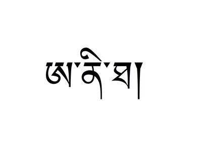 Tibetan Tattoos transliteration - The name Anita
